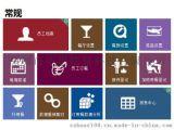 微信订餐|网页订餐|食堂订餐|餐厅订餐|华订餐系统