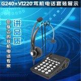 塞维尔VI220话务电话机厂家直销 话务耳机电话