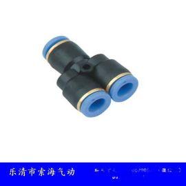 气管接头 PYY型三通 PY-6 PY-8 塑料快插接头 快速接头