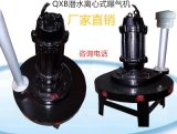 QXB潛水離心式曝氣機 QXB 1.5-32-480污水生化處理曝氣衝氧增氧