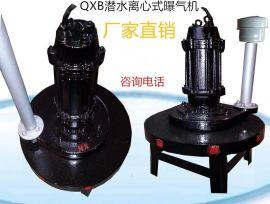 QXB潜水离心式曝气机 QXB 1.5-32-480污水生化处理曝气冲氧增氧
