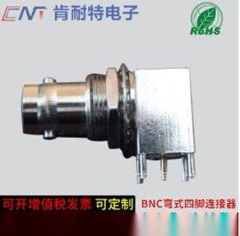 销售 BNC-KWYE连接器C-01-16 监控bnc转接头 BNC弯式四脚连接器