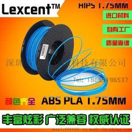 底价促销3D打印机耗材 PLA1.75/3.0mm线材 3D打印笔耗材厂家直销