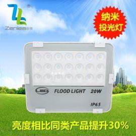 Zenlea珍领 ZL-FL20-G 新款LED投光灯 LED户外灯 纳米泛光灯 广告招牌灯 贴片投射灯20W