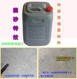 地衛士水泥地起灰起沙處理劑的反應原理及作用。