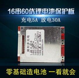 16串60V动力锂电池保护板