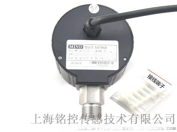 上海銘控智慧壓力控制器MD-S910
