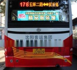 公交高亮彩色LED车载广告屏公交后窗led显示屏