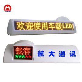 航大车载LED显示屏