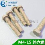 高强度工程塑料螺丝,Ruilu瑞璐工程塑料紧固件