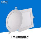 嵌入式超薄LED面板筒燈