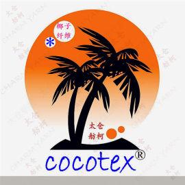 cocotex、椰碳纤维、椰碳短纤维、白色、灰色