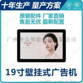 19寸车载显示器19寸液晶屏信息发布系统壁挂式广告机数字标牌