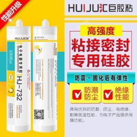 汇巨胶粘732T强力胶粘合剂密封胶灌封胶有机硅脱醇型耐高温绝缘胶