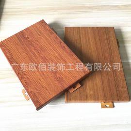 定制2.0木纹铝单板室内幕墙 造型氟碳铝单板