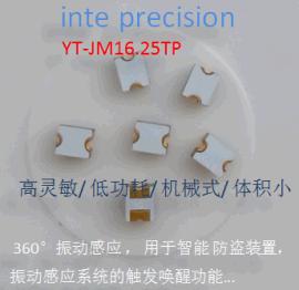 360°振动感应开关 高灵敏度全方位振动传感器 小体积高度规格1.6mm  用于智能防盗、GPS定位跟踪装置