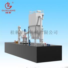 桂林矿山机械有限公司GK环旋超细磨粉机 雷蒙机