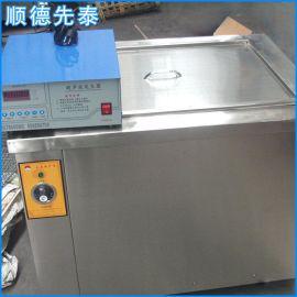 供应广东先泰牌60T单槽超声波清洗机除油除蜡清洗机