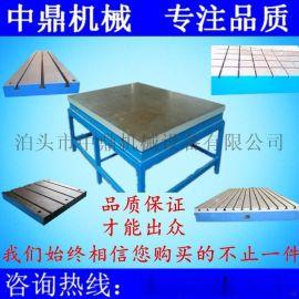 電機試驗平臺 鑄鐵平臺 鑄鐵T型槽平臺 焊接平臺