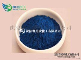 沈阳氧化铁蓝|氧化铁蓝色颜料