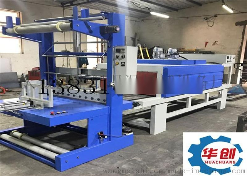 沥青防水卷材收缩膜包装机全自动套膜机