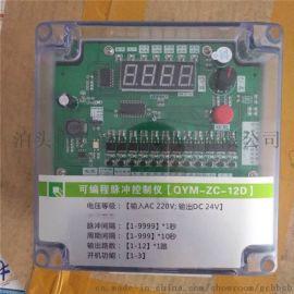 wmk-4型无触点脉冲控制仪可定做1-90路控制仪