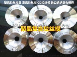 进口聚晶拉丝模 聚晶钻石模具拉丝铜用模具