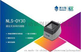 新大陆 NLS-OY30固定式条码扫描器 闪开**