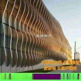 弧形木紋鋁方通 專業設計造型吊頂 異形鋁方通