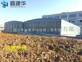 上海鑫建华大型活动雨棚图片/雨篷宽度/可伸缩推拉篷/推拉雨棚骨架设计/安全可靠