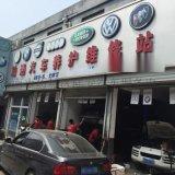 济南奔驰维修 奔驰维修地址 奔驰汽车维修公司