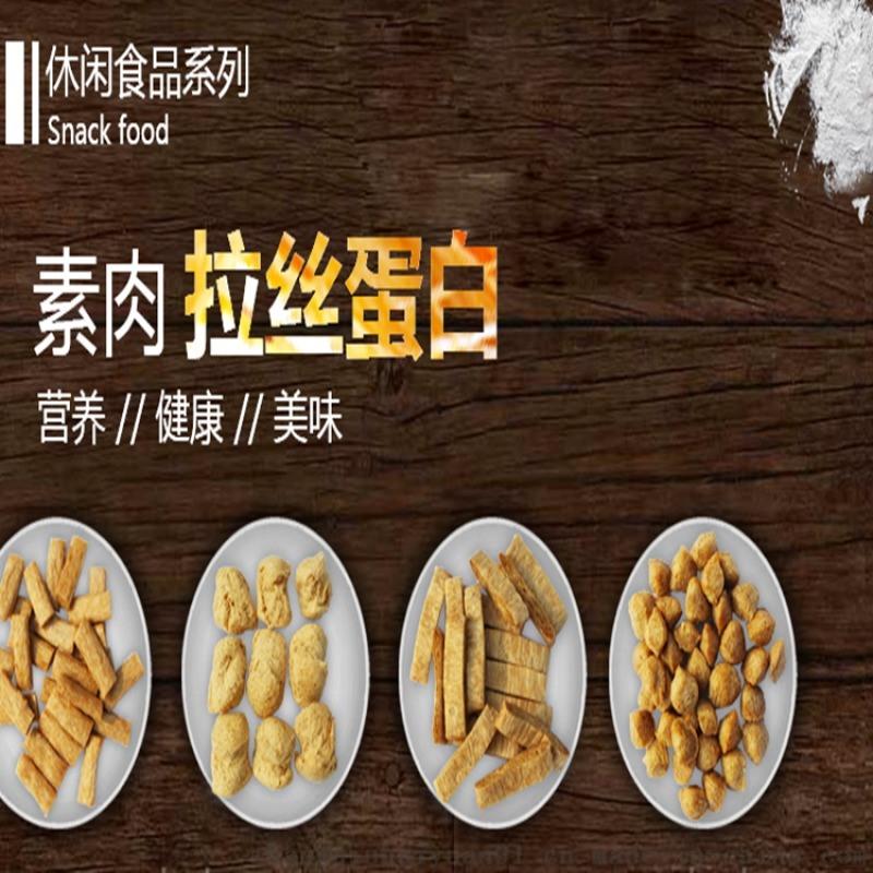 大豆组织蛋白膨化机 大豆拉丝蛋白膨化机