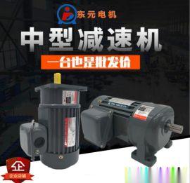 东元小金刚中小型减速电机 750W中小型减速电机