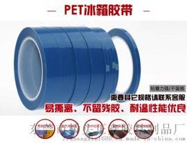蓝色固定胶带 蓝色冰箱胶带 PET蓝色冰箱胶带