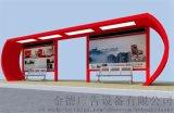 安徽合肥候車亭、設計製造閱報欄,戶外宣傳欄