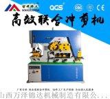 萬澤錦達Q35Y聯合衝剪機、衝孔機、剪板機