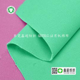 46*30纯棉帆布箱包手袋专用布GOTS有机棉布10安梭织帆布