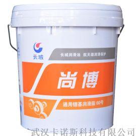湖北武汉长城通用锂基润滑脂