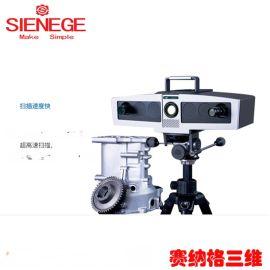 便携式三维扫描仪OKIO 3M影测仪