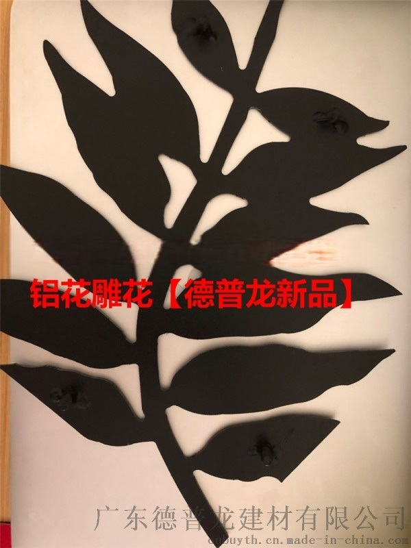 灯柱镂空雕花板[镂空雕花铝单板]德普龙新品上市