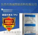 优价供应 TPU 德国巴斯夫 1190A 热塑性弹性体