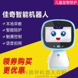 K8卡拉ok機器人兒童智慧學習機教材同步