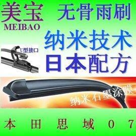 思域07专用无骨雨刷(雨刮)(B65 B55)