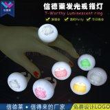 动漫周边促销礼品LED发光戒指灯手指灯定制厂家