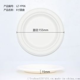 6寸圆盘可降解环保甘蔗浆 广东绿洲 一次性餐具