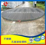 炼化设备配件250Y波纹板填料不锈钢规整孔板波纹