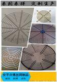 安平兴博丝网加工工业风机安全防护网罩