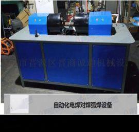 吉林长白山钢管缩口机钢管自动焊接设备厂家直销