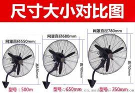工业风扇750落地扇牛角扇650电风扇壁扇