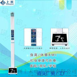 电子身高体重测量仪 上禾SH-200